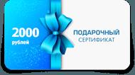 Сертификат от 500 до 2000р